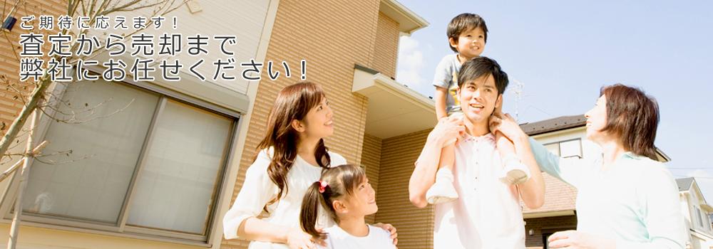 富山県高岡市と県西部の相続相談、実家売却、空家、空土地の不動産売却は前田プランニングオフィスへ